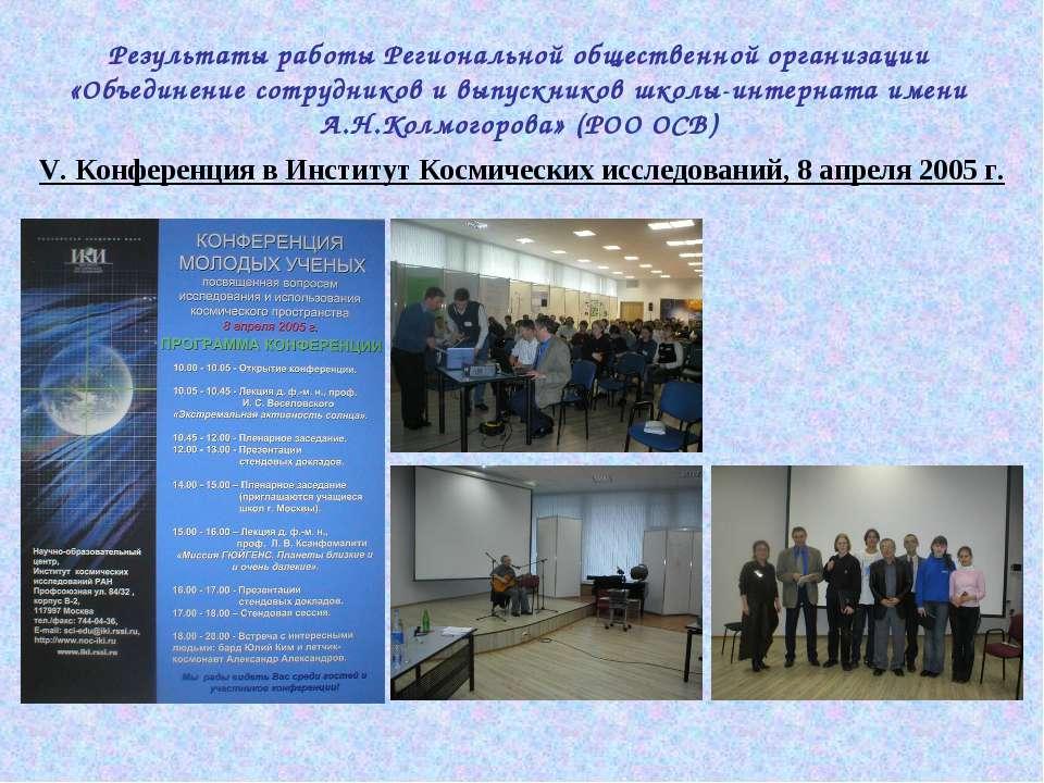 V. Конференция в Институт Космических исследований, 8 апреля 2005 г. Результа...