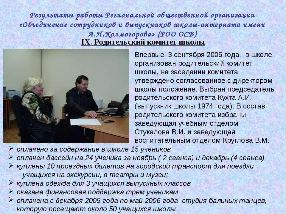 IX. Родительский комитет школы Впервые, 3 сентября 2005 года, в школе организ...