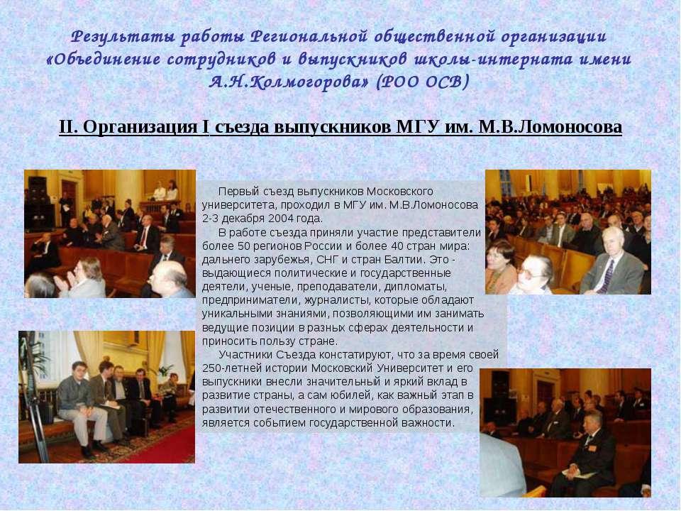 Результаты работы Региональной общественной организации «Объединение сотрудни...
