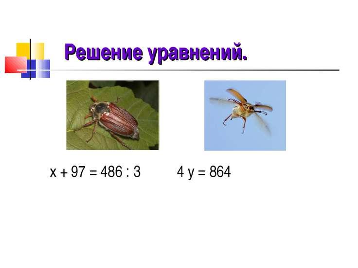 Решение уравнений. х + 97 = 486 : 3 4 у = 864