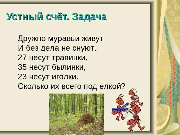 Устный счёт. Задача Дружно муравьи живут И без дела не снуют. 27 несут травин...