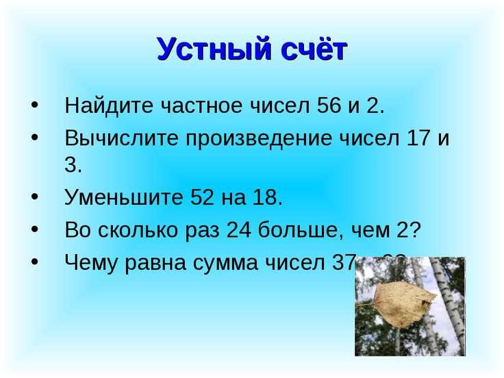 Устный счёт Найдите частное чисел 56 и 2. Вычислите произведение чисел 17 и 3...