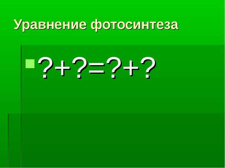 Уравнение фотосинтеза ?+?=?+?