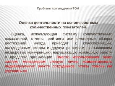 Проблемы при внедрении TQM Оценка деятельности на основе системы количественн...
