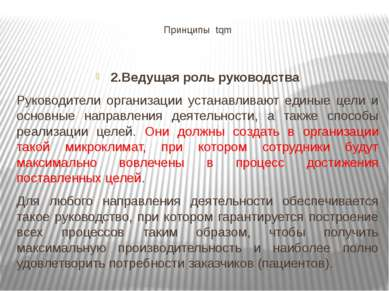 Принципы tqm 2.Ведущая роль руководства Руководители организации устанавливаю...