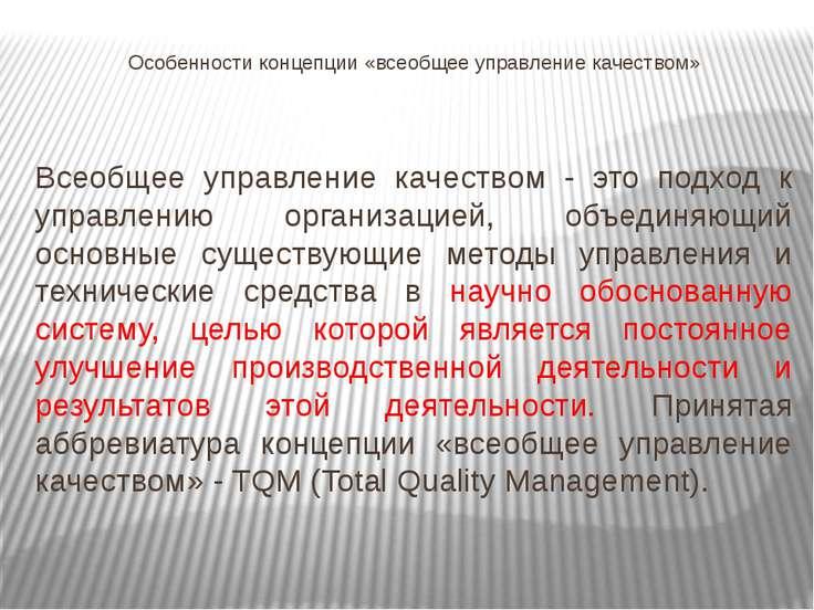 Особенности концепции «всеобщее управление качеством» Всеобщее управление кач...