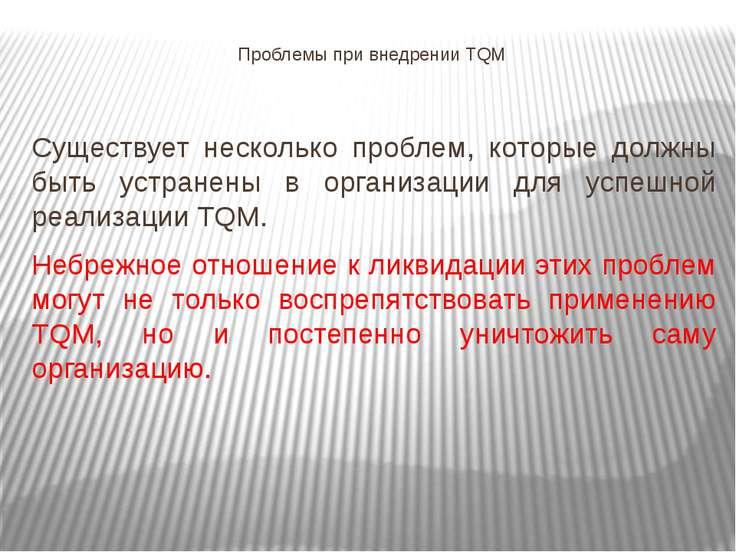 Проблемы при внедрении TQM Существует несколько проблем, которые должны быть ...