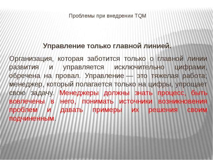 Проблемы при внедрении TQM Управление только главной линией. Организация, кот...