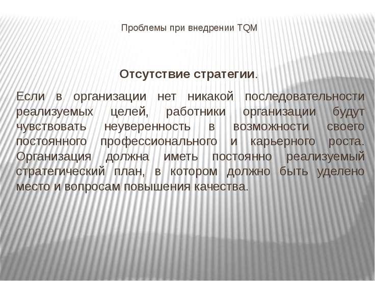 Проблемы при внедрении TQM Отсутствие стратегии. Если в организации нет никак...