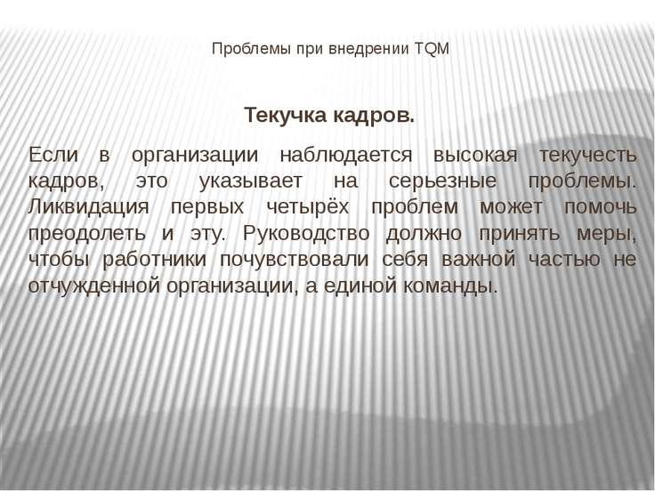 Проблемы при внедрении TQM Текучка кадров. Если в организации наблюдается выс...