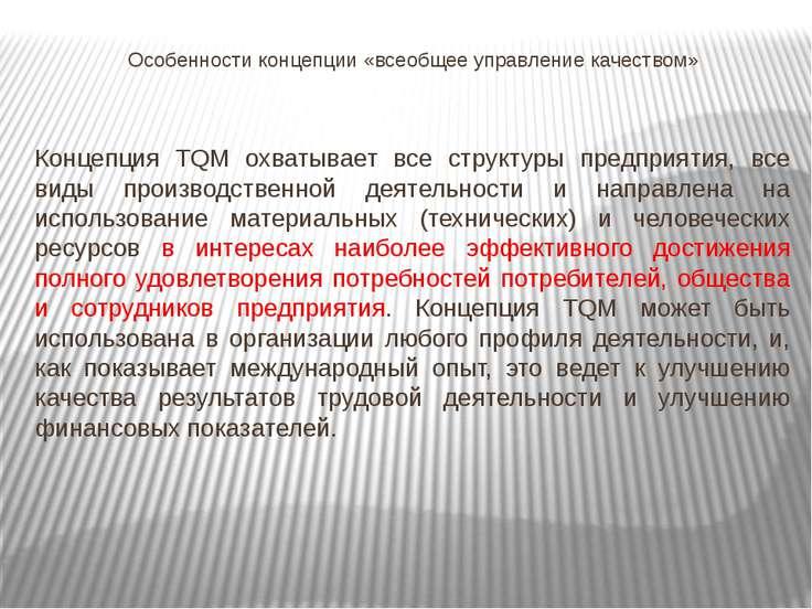 Особенности концепции «всеобщее управление качеством» Концепция TQM охватывае...
