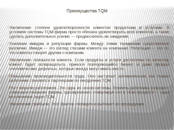 Преимущества TQM Увеличение степени удовлетворенности клиентов продуктами и у...
