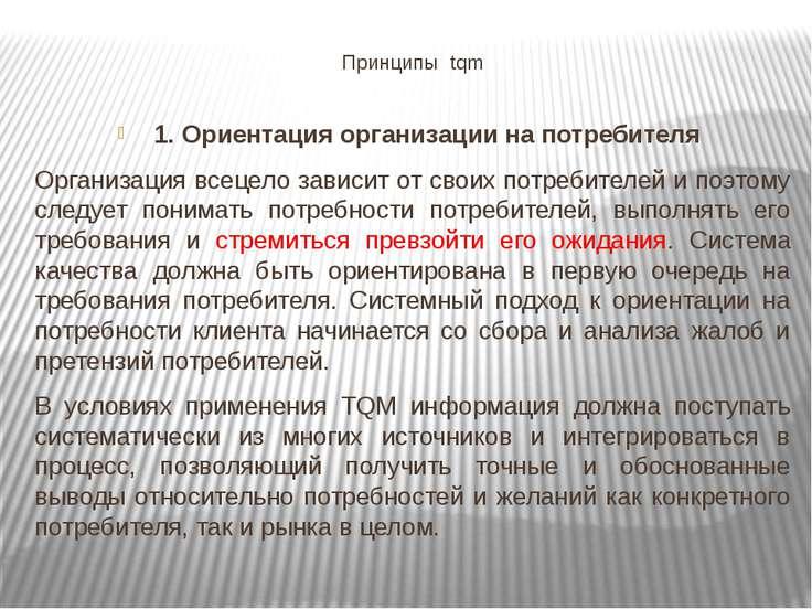 Принципы tqm 1. Ориентация организации на потребителя Организация всецело зав...