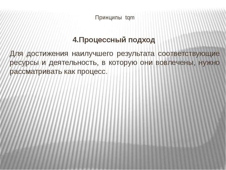 Принципы tqm 4.Процессный подход Для достижения наилучшего результата соответ...