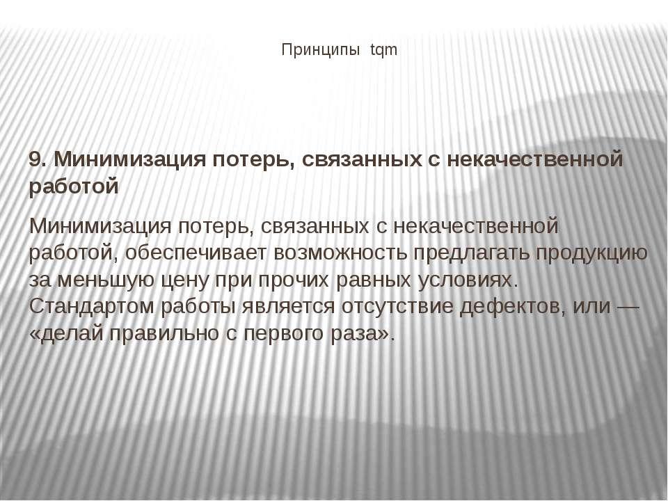 Принципы tqm 9. Минимизация потерь, связанных с некачественной работой Миними...