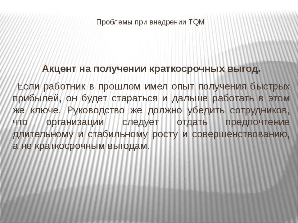 Проблемы при внедрении TQM Акцент на получении краткосрочных выгод. Если рабо...