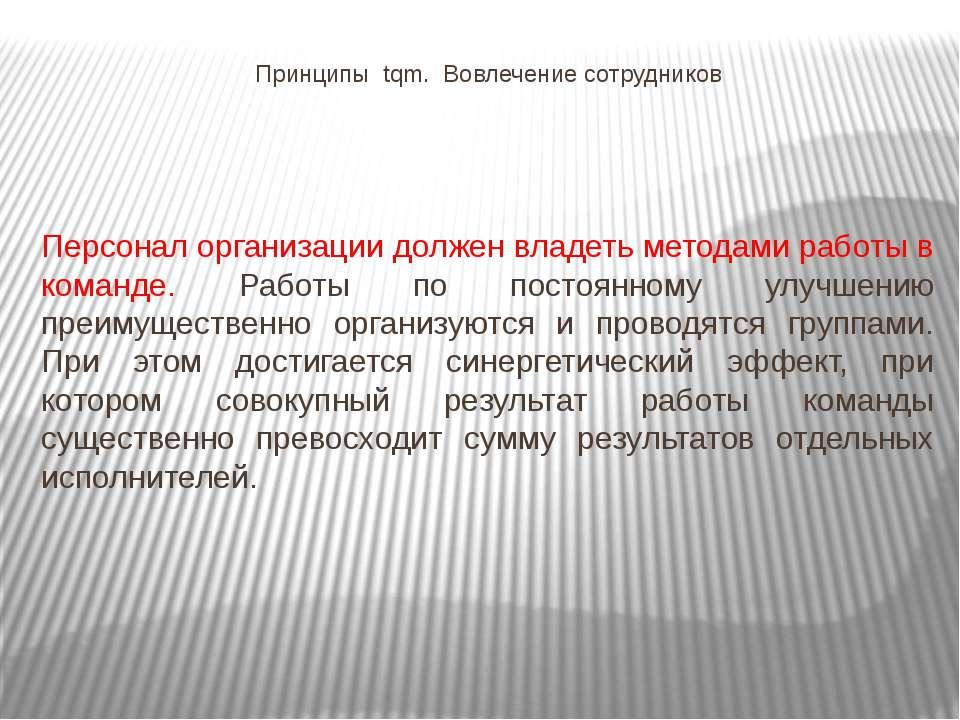 Принципы tqm. Вовлечение сотрудников Персонал организации должен владеть мето...