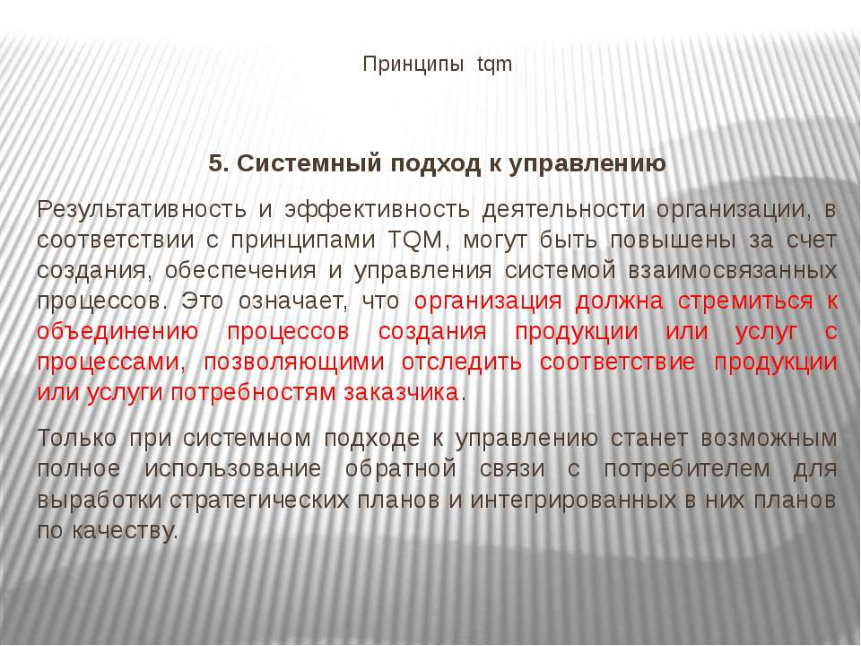 Принципы tqm 5. Системный подход к управлению Результативность и эффективност...