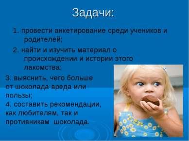Задачи: 1. провести анкетирование среди учеников и родителей; 2. найти и изуч...