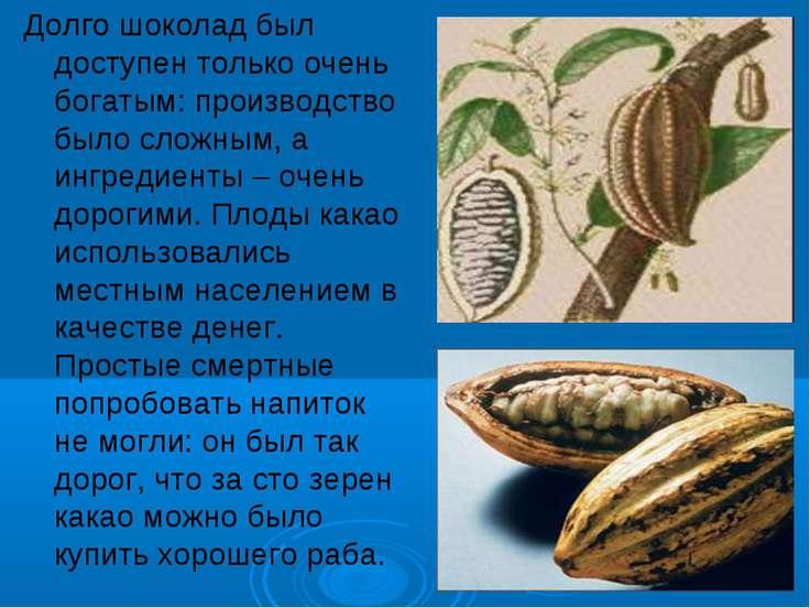 Долго шоколад был доступен только очень богатым: производство было сложным, а...