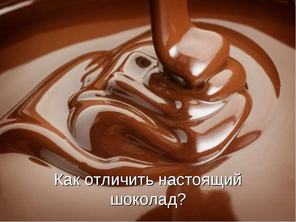 Как отличить настоящий шоколад?