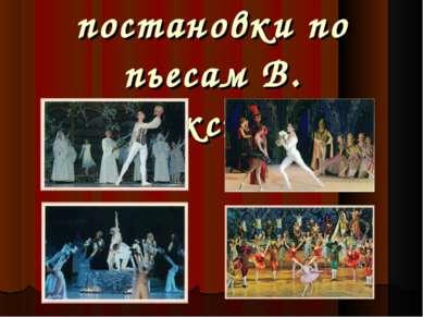 Балетные постановки по пьесам В. Шекспира
