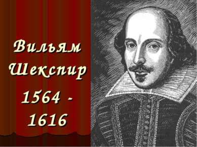 1564 - 1616 Вильям Шекспир