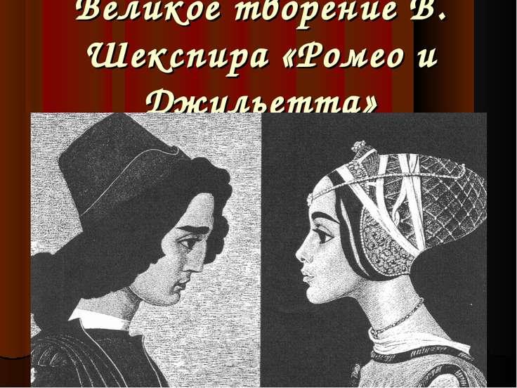Великое творение В. Шекспира «Ромео и Джульетта»