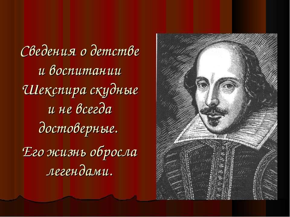 Сведения о детстве и воспитании Шекспира скудные и не всегда достоверные. Его...