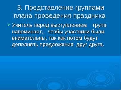 3. Представление группами плана проведения праздника Учитель перед выступлени...