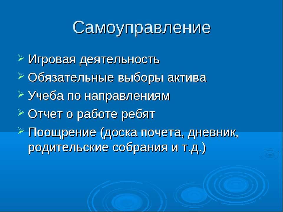 Самоуправление Игровая деятельность Обязательные выборы актива Учеба по напра...