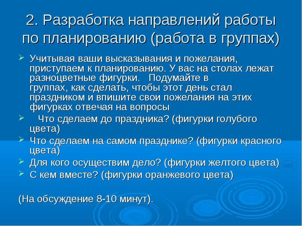 2. Разработка направлений работы по планированию (работа в группах) Учитывая ...