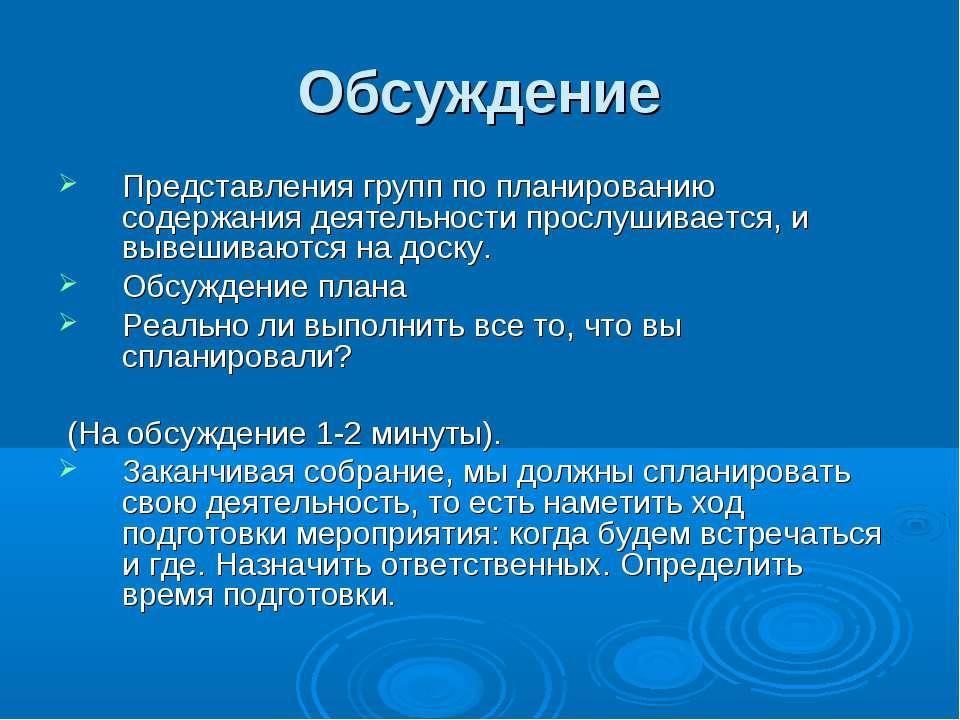 Обсуждение Представления групп по планированию содержания деятельности прослу...