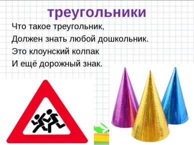 треугольники Что такое треугольник, Должен знать любой дошкольник. Это клоунс...