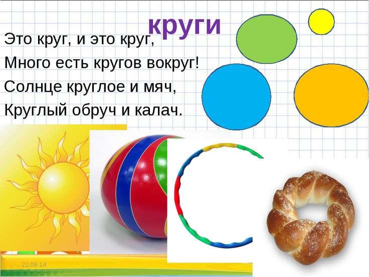 круги Это круг, и это круг, Много есть кругов вокруг! Солнце круглое и мяч, К...