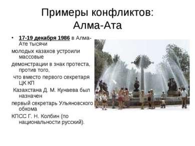 Примеры конфликтов: Алма-Ата 17-19 декабря 1986 в Алма-Ате тысячи молодых каз...