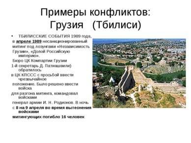 Примеры конфликтов: Грузия (Тбилиси) ТБИЛИССКИЕ СОБЫТИЯ 1989 года, в апреле 1...