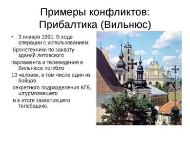 Примеры конфликтов: Прибалтика (Вильнюс) 3 января 1991. В ходе операции с исп...