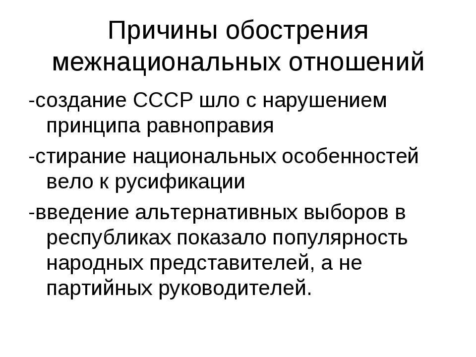 Причины обострения межнациональных отношений -создание СССР шло с нарушением ...