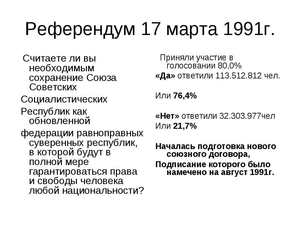 Референдум 17 марта 1991г. Считаете ли вы необходимым сохранение Союза Советс...
