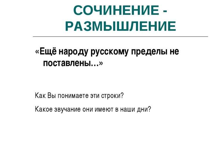 СОЧИНЕНИЕ - РАЗМЫШЛЕНИЕ «Ещё народу русскому пределы не поставлены…» Как Вы п...