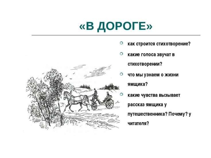 «В ДОРОГЕ» как строится стихотворение? какие голоса звучат в стихотворении? ч...