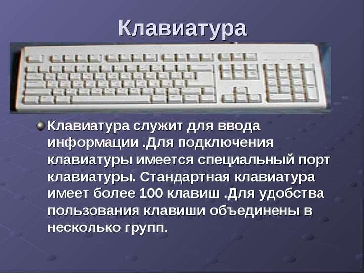 Клавиатура Клавиатура служит для ввода информации .Для подключения клавиатур...
