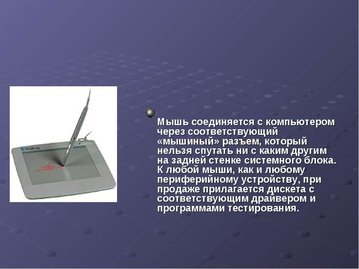 Мышь соединяется с компьютером через соответствующий «мышиный» разъем, которы...