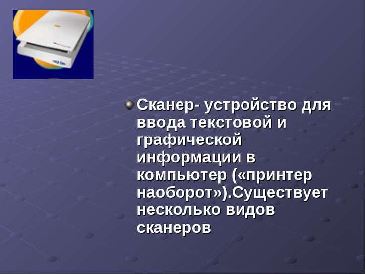 Сканер- устройство для ввода текстовой и графической информации в компьютер (...