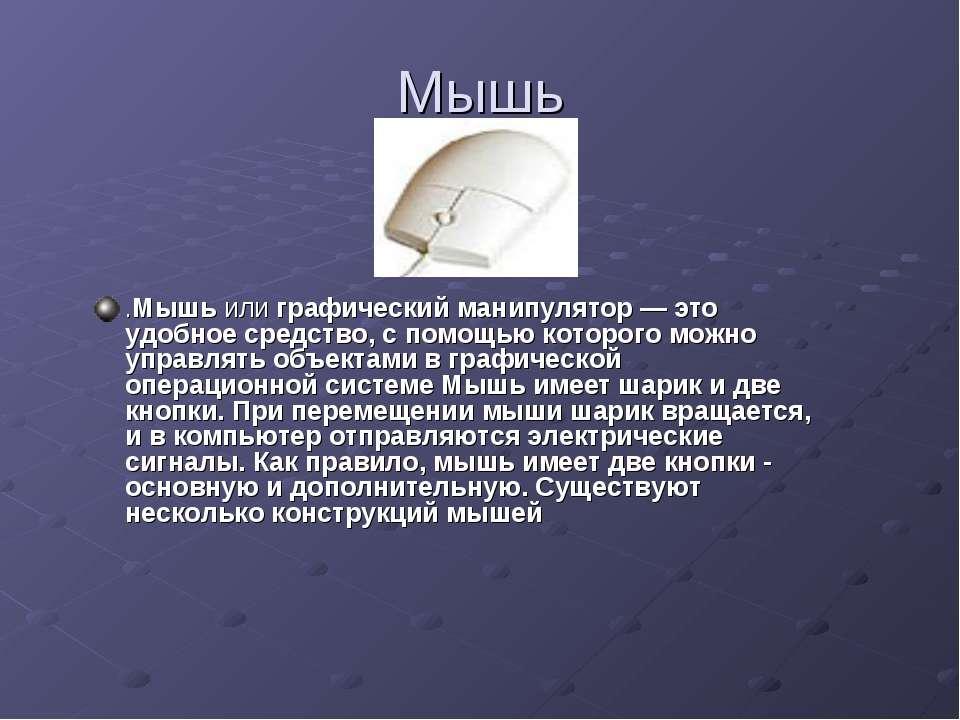 Мышь .Мышь или графический манипулятор — это удобное средство, с помощью кото...