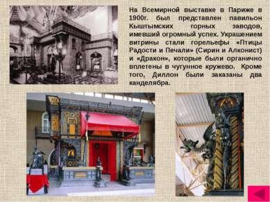 В 1896 году М. Якунчикова вышла замуж за студента-медика Сорбонны Леона Вебер...