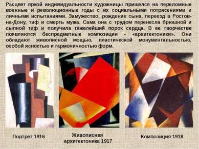 В 1935–1937 по ее эскизам создается монумент, ставший символом советского гос...