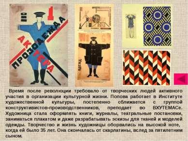 Среди других значительных работ художницы – декоративная группа «Хлеб» (бронз...