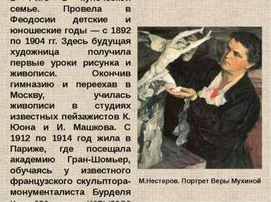 В 1938–1953 увлекалась стеклопластикой (фигуры, декоративной посуда), вновь п...
